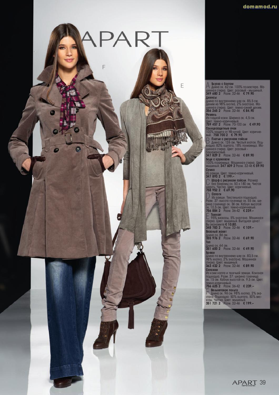 Каталоги Онлайн Одежды