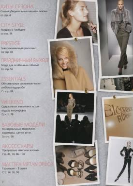 французская мода осень 2012