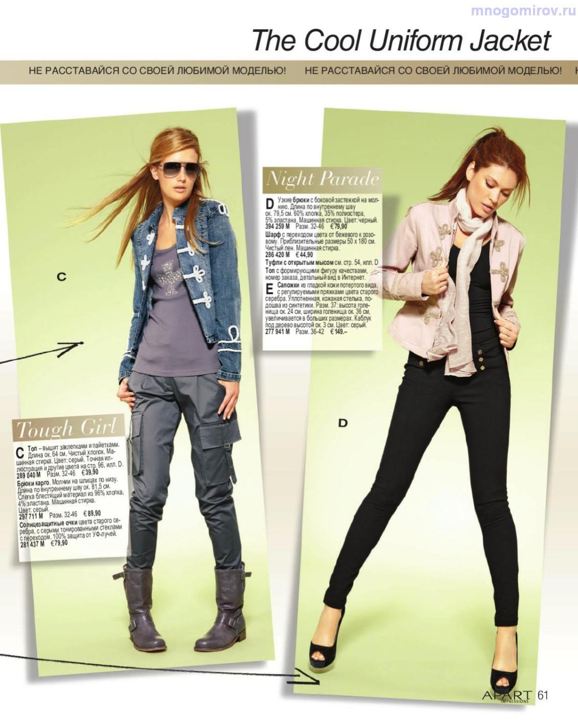 Апарт Каталог Одежды